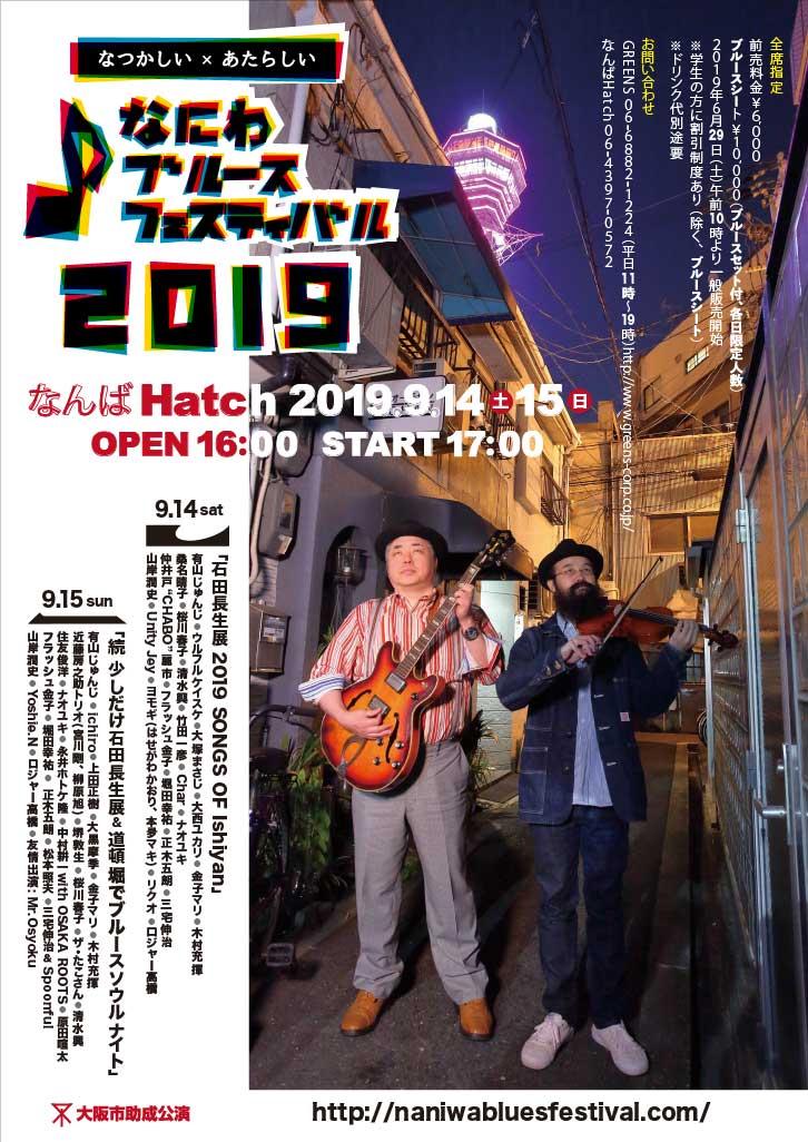 なにわブルースフェスティバル2019ポスター