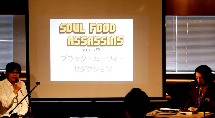 Soul Food Assassins vol.9