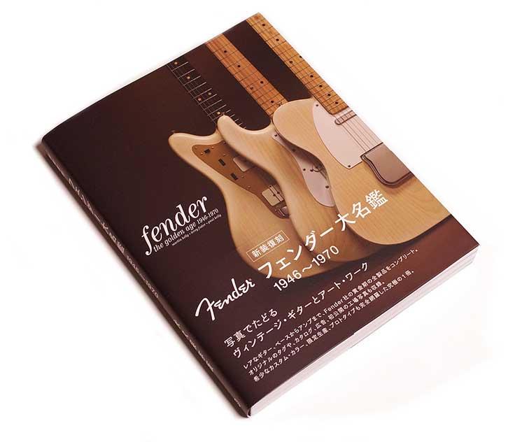 book-fender