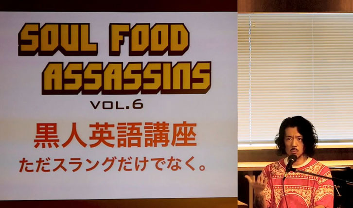 Soul Food Assassins vol.6