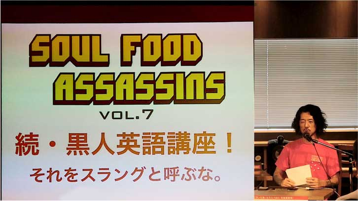 Soul Food Assassins vol.7