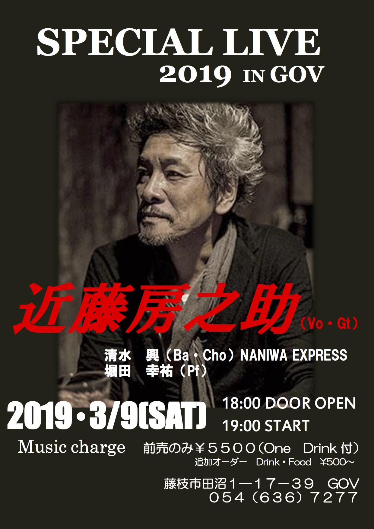 近藤房SPECIAL LIVE 2019 IN GOV