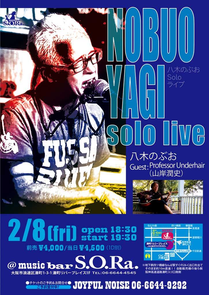 2/8(金)八木のぶお SOLO LIVE !