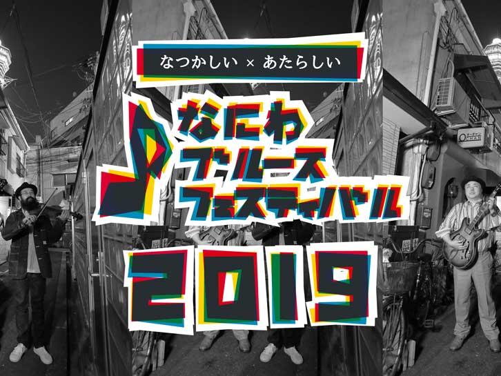 なにわブルースフェスティバル2019